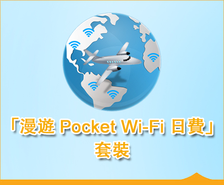 Roaming Pocket Wi-Fi Day Pass Package