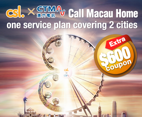 Call Macau Home
