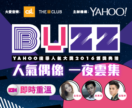Yahoo Asia Buzz Awards 2016