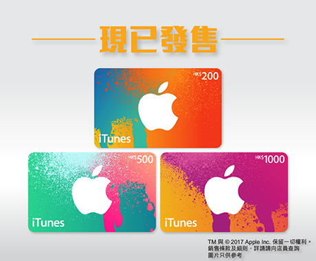 Apple iTunes 禮品卡