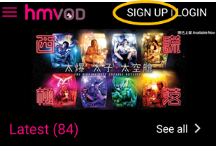 "2. Open the hmvod app and press ""Sign Up""."