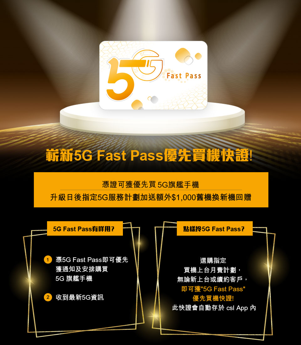 5G pass campaign