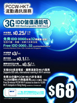 csl mobile $68 3G IDD Rechargeable SIM Card