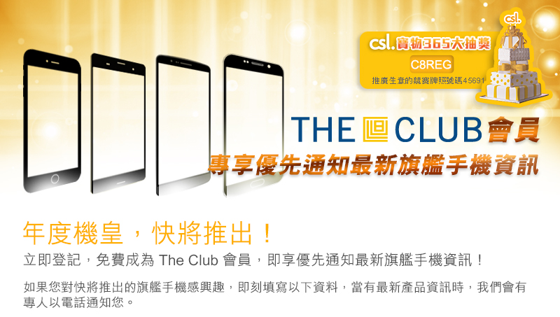 3台 csl. 1010 中國移動 SmarTone 優先登記 旗艦手機上台優惠通知