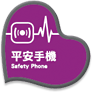Safety Phone