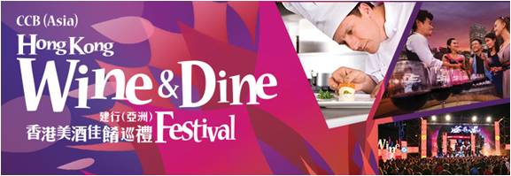 CCB (Asia) Hong Kong Wine & Dine Festival