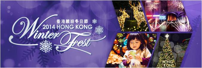 Hong Kong WinterFest