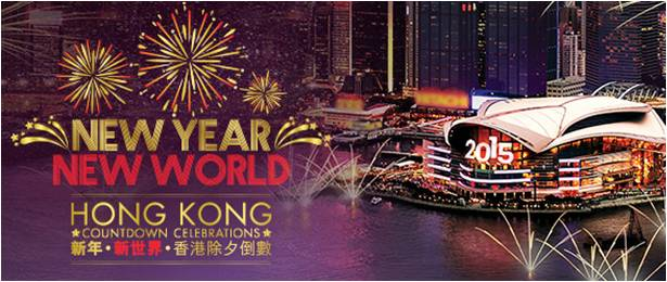 New Year.New World – Hong Kong Countdown Celebrations