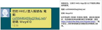 Service activated and you will receive HKEJ Login email and password