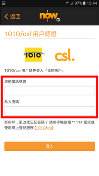 4. Login using your 1O1O/csl mobile number and account password.