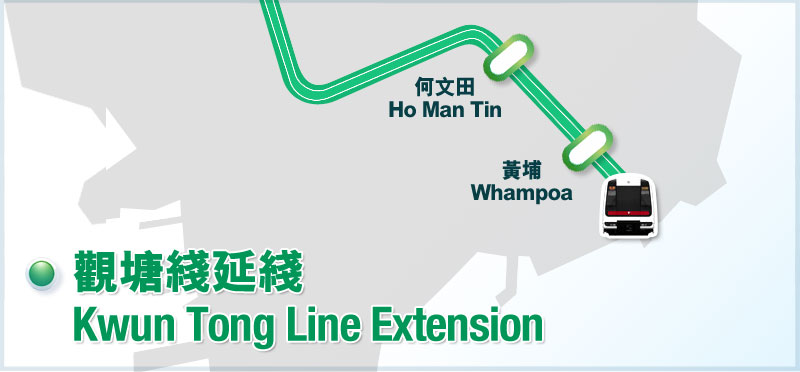 觀塘綫延綫 Kwun Tong Line Extension