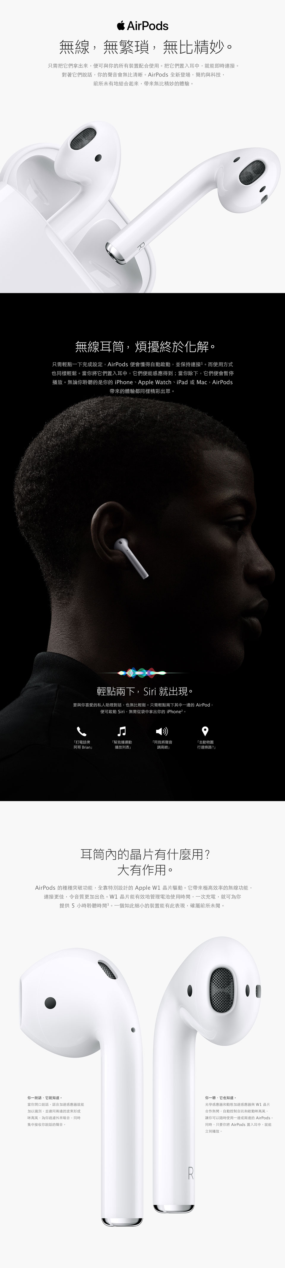 Apple AirPods | csl