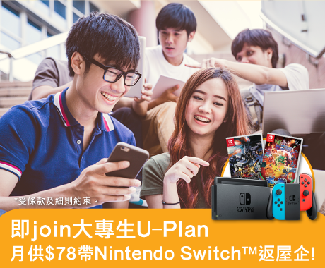 U Plan Nintendo Switch Offer