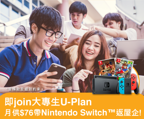 大專生 U Plan Nintendo Switch 優惠
