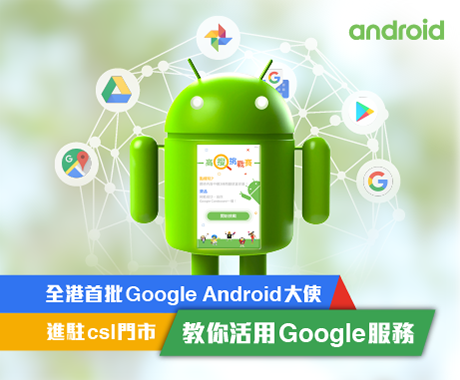 Google Android 大使