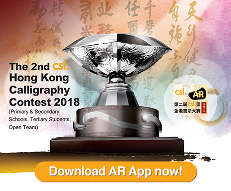 csl Calligraphy Competition 2018