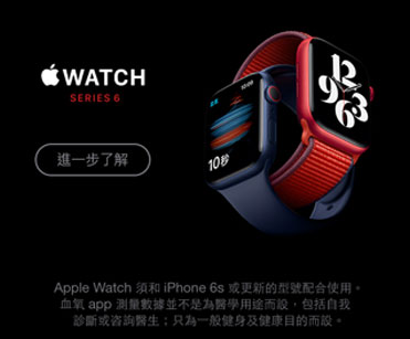 Learn more about Apple Watch Series 6