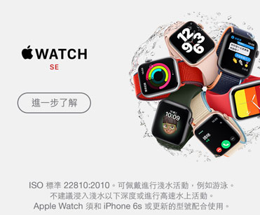Learn more about Apple Watch SE