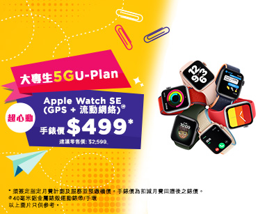 5G Uplan Apple watch