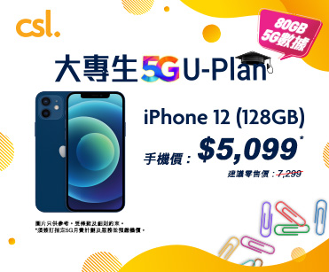 5G U-Plan iPhone 12