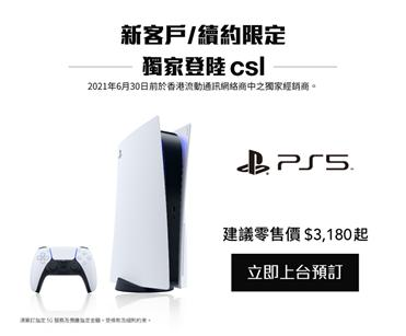 csl- PlayStation5 4th round