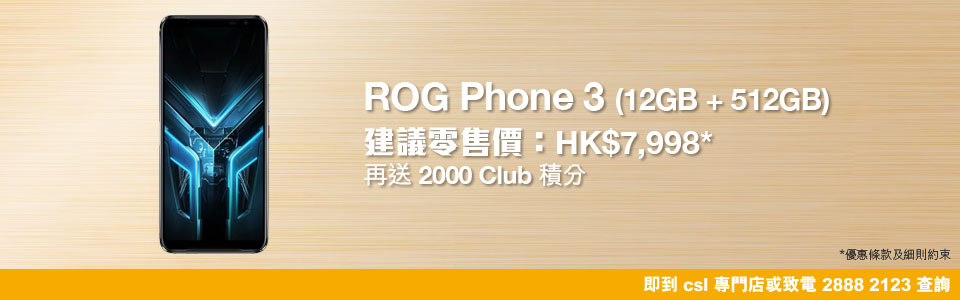 ROG Phone 3 (12GB + 512GB)