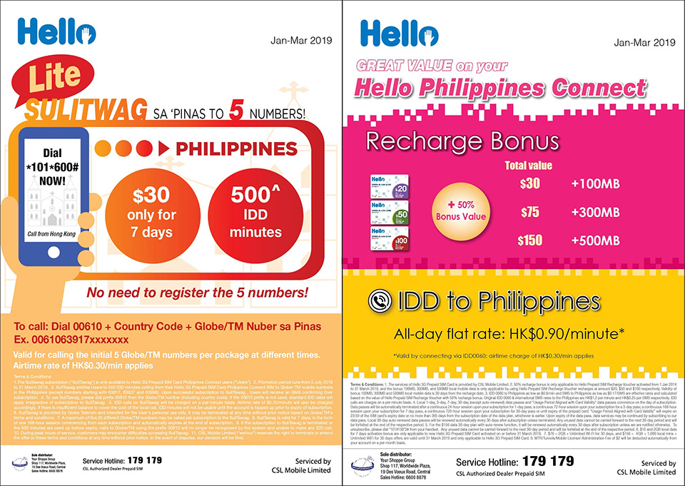 Hello-3G-Philippines-Connect-2016